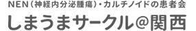 しまうまサークル@関西(神経内分泌腫瘍カルチノイドの患者会)